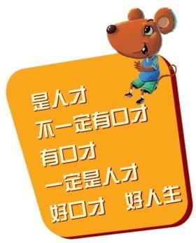 上海培训口才的机构哪个比较好?