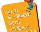 南京建邺口才培训机构有哪些?