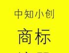 徐州中知商标注册,有保障