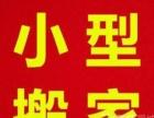 漯河诚信服务搬家公司 24小时专业低价搬运【电话预
