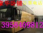 温州到九江直达汽车/客车/车票15825669926的汽车时