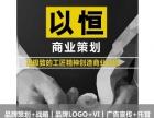 品牌策划+战略丨品牌LOGO+VI丨广告宣传+托管