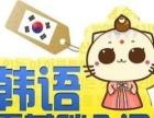 学韩语,零基础,循环听课,小班授课,来山木培训