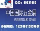 2018年中国国际五金展