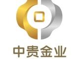 中色金银贸易中心166诚招公司代理