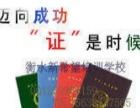 衡水新希望培训学校/自考/成考/网络教育