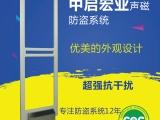 广东惠州市中启宏业超市服装防盗系统防盗门禁安检门