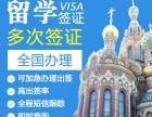 俄羅斯留學簽證 全國辦理