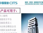 中国国旅共赢商旅有限公司加盟 旅游/票务