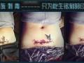 武汉最好的纹身店-武汉龙族纹身老店技术一流