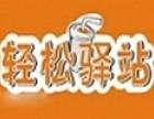 轻松驿站奶茶加盟
