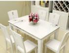 九五成新餐桌餐椅