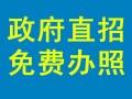 天津武清政府招商 纳税即返 免费地址 免费办理执照