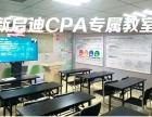 大连注册会计师培训新启迪CPA高端私教通关班