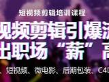随州抖音小视频培训 短视频微电影剪辑制作 PR AE培训班