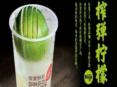 重庆缤果鲜茶加盟 缤果鲜茶加盟费多少