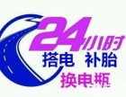 哈尔滨24小时汽车道路救援拖车搭电 补胎换胎 送油脱困电话