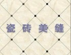 西安专业瓷砖美缝,让你的装修高端大气上档次