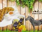 无锡动物园咖啡加盟