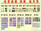 许昌钱币收藏