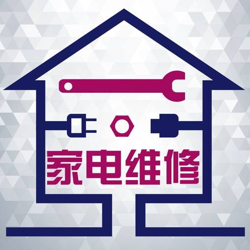 全市专业维修冰箱冰柜液晶电视热水器制冰机洗衣机空调各类家电