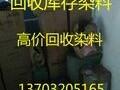 有在湛江高价回收染料的吗?回收价格高不高
