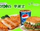 最新快餐加盟 洋快餐连锁加盟 华莱士炸鸡汉堡快餐店加盟