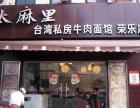 潮州太麻里私房牛肉面 中餐加盟店新选择!
