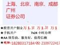 重庆二级市场交易佣金最低多少