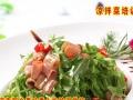 河南专业正宗美味烧烤凉菜技术培训