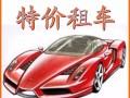 重庆驰程汽车租赁公司 便宜实惠 车型多 价格实惠 欢迎来电