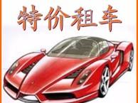 重庆租车 天特惠婚庆车 高中低档轿车 商务车 越野车 大巴车