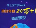 常州Java培训常州哪里有java培训班JAVA就业前景