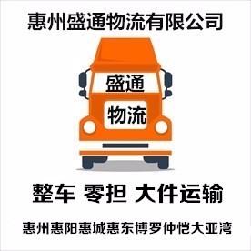 惠州到长春物流公司回程车挖机大件运输搬家行李选择惠州盛通物流