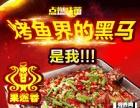 2016年最火爆的烤鱼连锁加盟项目,店店赚钱