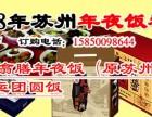 2018新春翕膳(苏阿姨)年夜饭,苏州半成品年夜饭团购批发