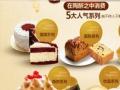 朱丹的小时光加盟 蛋糕店 投资金额 20-50万元