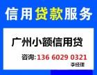 广州公积金贷款,广州社保贷款,广州工作贷款