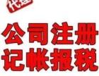 靖江代账公司代理记账 纳税申报 免费注册营业执照