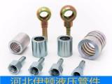 高压胶管接头/锦州高压胶管接头/高压胶管接头厂家