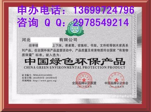 到哪申办中国绿色环保产品