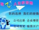 上海嘉定安亭注册公司代理