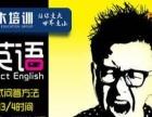 良乡房山英日韩语零基础小班课 可考级 可出国开课啦