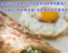 上海手抓饼加盟哪家好 正宗台湾手抓饼技术培训