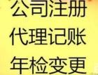武昌区专业海外注册公司 代理记账 工商变更 免费咨询