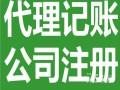 四川百杜会计公司仁寿最专业的一家会计公司