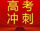 郑州高考百日冲刺班