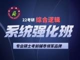 深圳市专业硕士考前辅导班