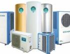 维修,空气源(能)热水器 除湿机 恒温机 冷水机 制冰机