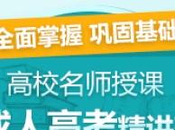 成人高考各种课程及自考英语培训